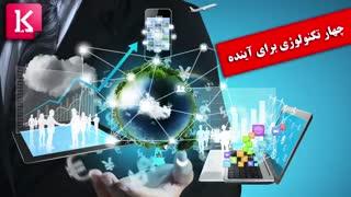 چهار تکنولوژی برای آینده
