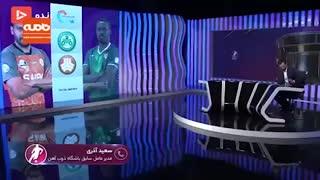 کنایه سعید آذری به میثاقی در حمایت از فردوسی پور