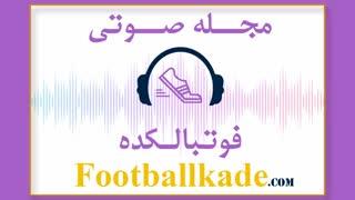 مجله صوتی فوتبالکده شماره 58