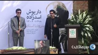 آوازخوانی سالار عقیلی در مراسم تشییع پیکر داریوش اسدزاده