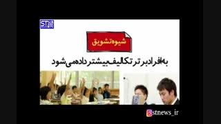 تفاوت سیستم آموزشی ایران و کشور ژاپن