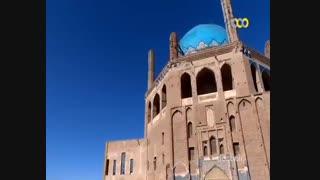 برنامه همسفر: معرفی گنبد سلطانیه - زنجان