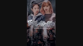 Fatal Attractionپارت8