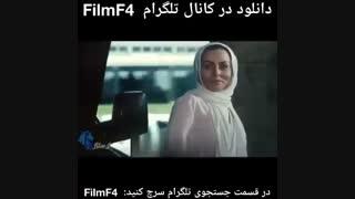 دانلود فیلم شاخه گلی برای عروس