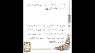 صفحه  067 -قرآن کریم