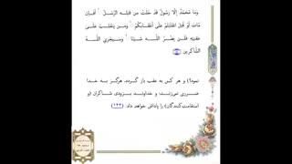 صفحه  068 -قرآن کریم