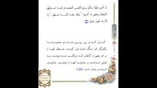 صفحه  070 -قرآن کریم