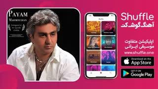 آهنگ جدید دنیام بی تو با صدای پیام محمودیان