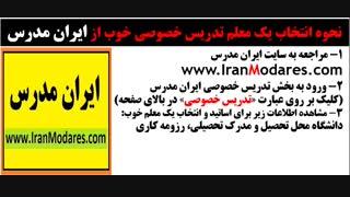 راهنمایی برای انتخاب معلم خصوصی خوب از سایت تدریس خصوصی ایران مدرس