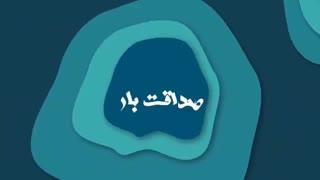 خدمات اسباب کشی صداقت بار | باربری و اتوبار تهران