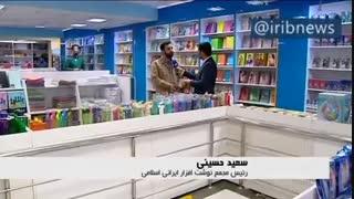 نتیجه حمایت مردم از تولیدکنندگان نوشت افزار ایرانی!