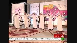 یازدهمین جشنواره ملی آش ایرانی - زنجان - 1395
