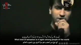 باز این چه شورش است - جواد ذاکر | English Urdu Arabic Subtitles