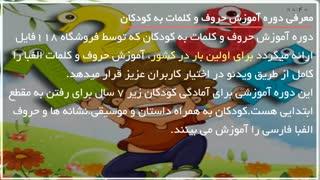 آموزش حروف الفبای فارسی با تصویر