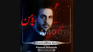 MohammadReza Ajorloo – Amooye Man | دانلود آهنگ محمد رضا آجورلو به نام عموی من