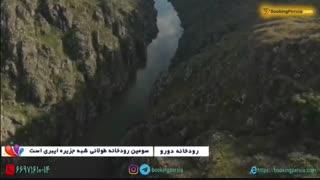 رودخانه دورو، 900 کیلومتر در مسیر اسپانیا و پرتغال و اقیانوس اطلس  - بوکینگ پرشیا bookingpersia