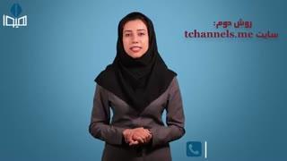 فیلم آموزشی نحوه پیدا کردن کانال تلگرام