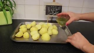 آموزش آشپزی - سیب زمینی رُست