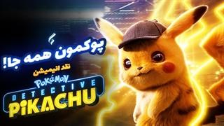 نقد ویدئویی انیمشین Pokemon Detective Pikachu