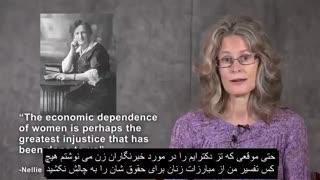 تفسیر فمینیستی از تاریخ با جنیس فیامنگو