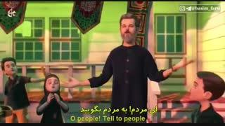 کلیپ کودکانه در مورد امام حسین (ع) با صدای باسم کربلایی