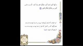 صفحه  028 -قرآن کریم