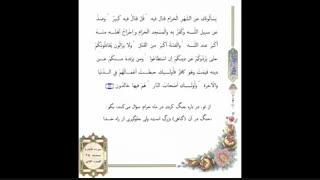 صفحه  034 -قرآن کریم