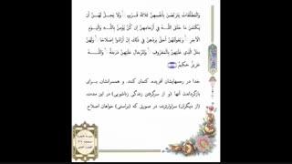 صفحه  036 -قرآن کریم