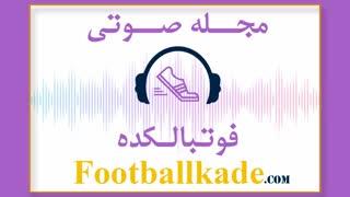 مجله صوتی فوتبالکده شماره 61