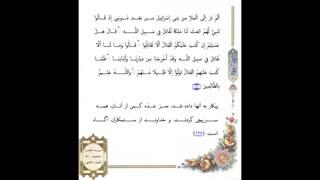 صفحه  040 -قرآن کریم