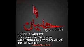 آهنگ مناسبتی و محرمی حسین صحرایی به نام آقام حسین