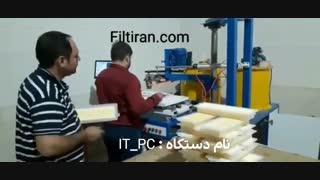 دستگاه تولید فیلتر هوا - شرکت فیلتیران