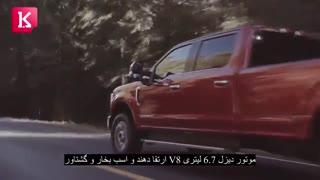 بررسی خودروی جدید Ford Super Duty 2020