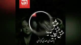 شکست عشقی با عاشق شدن جبران می شود مهدی گروسی