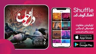 آهنگ جدید دل خون با صدای محسن چاووشی