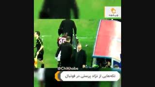 ویدیو نژاد پرستی در بازی فوتبال