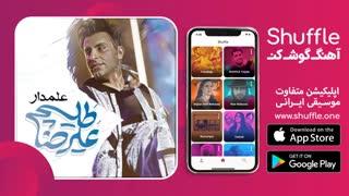 آهنگ جدید علمدار با صدای علیرضا طلیسچی