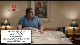 Hayoula - 18 | سریال هیولا قسمت 18 کامل