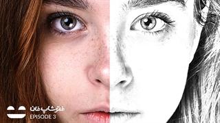 فتوشاپ فان 3 : تبدیل عکس به نقاشی