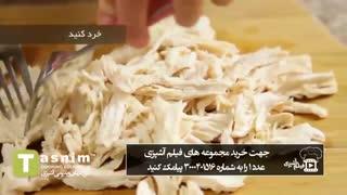 دیپ مرغ | فیلم آشپزی