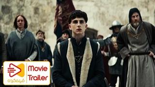 تریلر | فیلم The King | نتفلیکس