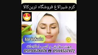 درمان لک های حاملگی|09190678478|کرم شیرالاغ
