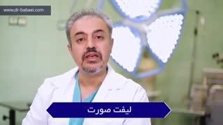 فیلم لیفت جراحی صورت توسط فوق تخصص جراحی پلاستیک و زیبایی