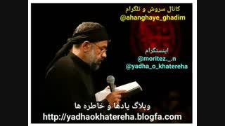 مداحی قدیمی محمود کریمی ... کانال سروش و تلگرام ahanghaye_ghadim@