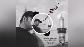 آهنگ جدید و غمگین میثم ابراهیمی به نام مشک بی آب