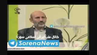 درمان ریزش و کم پشتی ابرو از زبان پروفسور خیراندیش پدر طب سنتی ایران