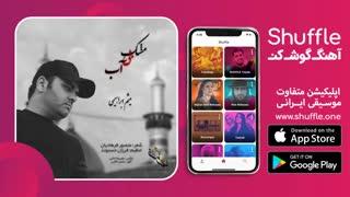 آهنگ جدید مشک بی آب با صدای میثم ابراهیمی