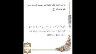 صفحه  073 -قرآن کریم
