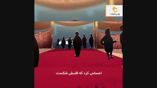 فاجعهی کودک همسری: ویدیو بسیار جالب