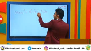 آموزش ریاضی پایه دهم انسانی  از علی هاشمی